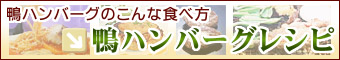 鴨ハンバーグレシピ