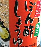 ポン酢しょうゆ