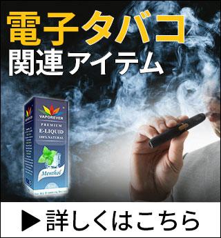 チェルシー 電子タバコ関連グッズ