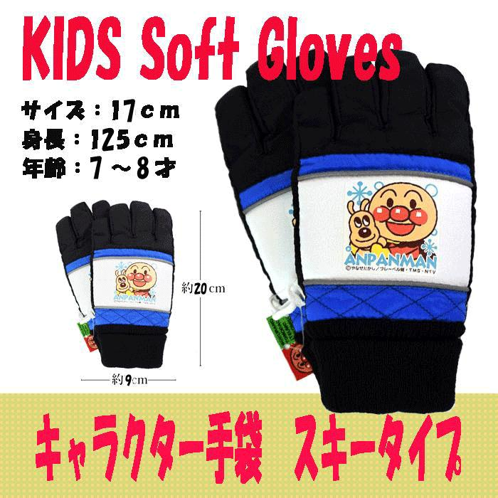 スキー手袋、ミトン各種