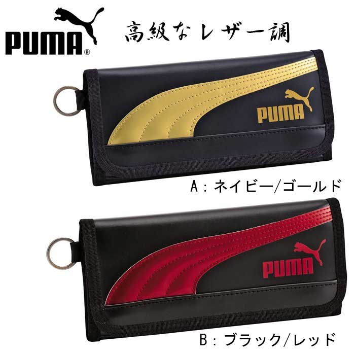 PUMAウォレット長財布