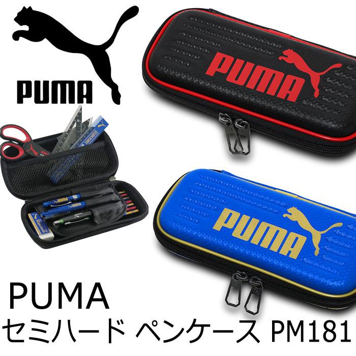 ペンケース PUMA