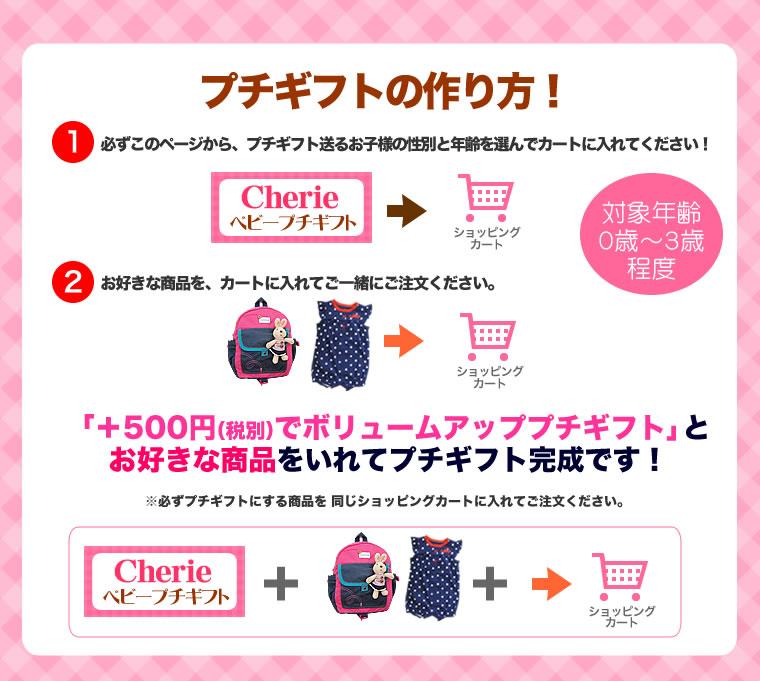 +500円(税別)ボリュームアッププチギフト