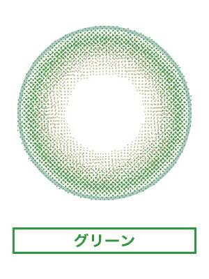 SPグリーン