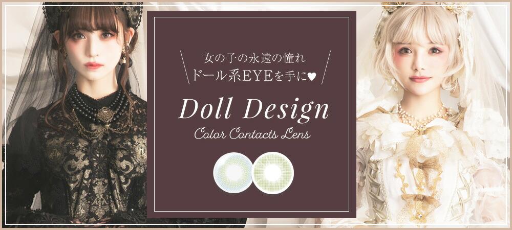 お人形さんのようにくりっと愛らしい瞳に仕上げるドール系カラコン特集