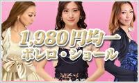 1,980円均一 ボレロ・ショール