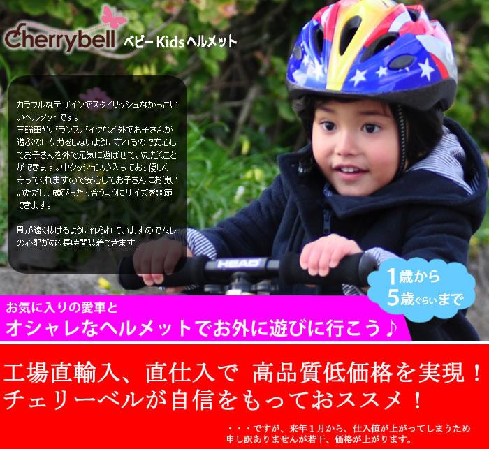 三輪車 バランスバイクにオススメなデザインヘルメット