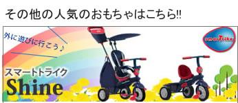 人気の三輪車スマートトライク