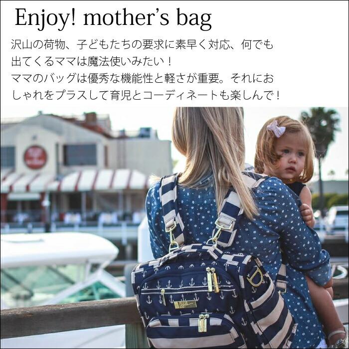 沢山の荷物、子どもたちの要求に素早く対応、何でも出てくるママは魔法使いみたい! ママのバッグは優秀な機能性と軽さが重要。それにおしゃれをプラスして育児とコーディネートも楽しんで!