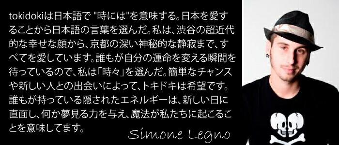 tokidokiトキドキ限定コラボモデルiconic2.0 アイコニック