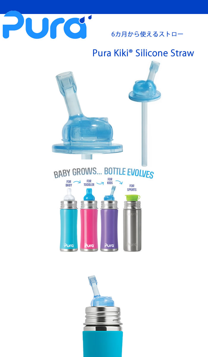Chemical melts and does not appear! Pyrrha (Pyrrha Kiki) Pura kiki straw  STRAW (for all stainless steel nursing bottles) clear