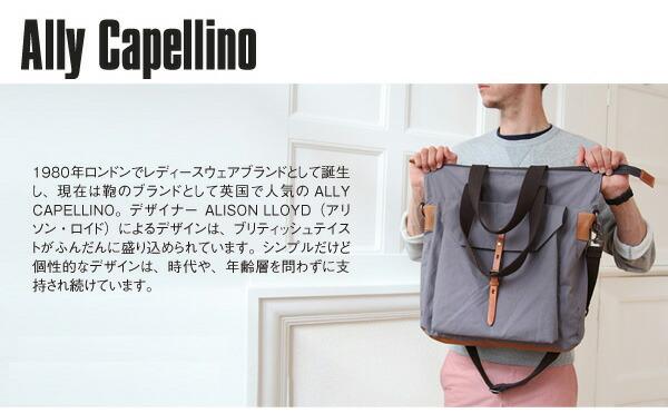 「ALLY CAPELLINO アリーカペリーノ」