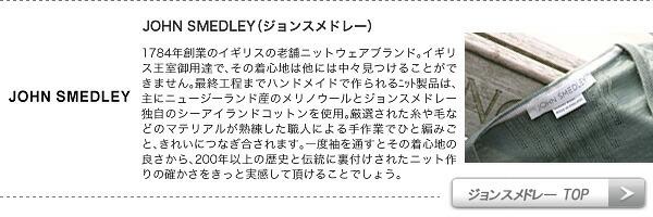 「JOHN SMEDLEY ジョンスメドレー 」