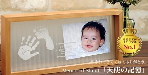 天使の記憶