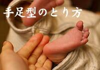 手足形のとり方