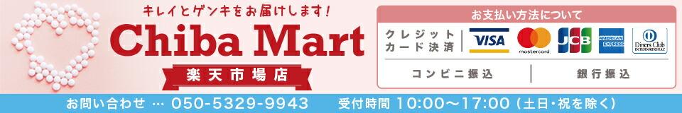 Chiba Mart  楽天市場店