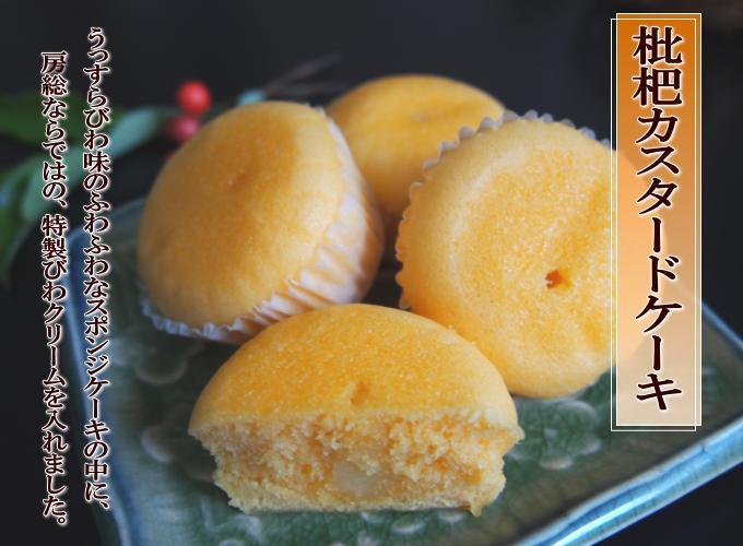 枇杷カスタードケーキ