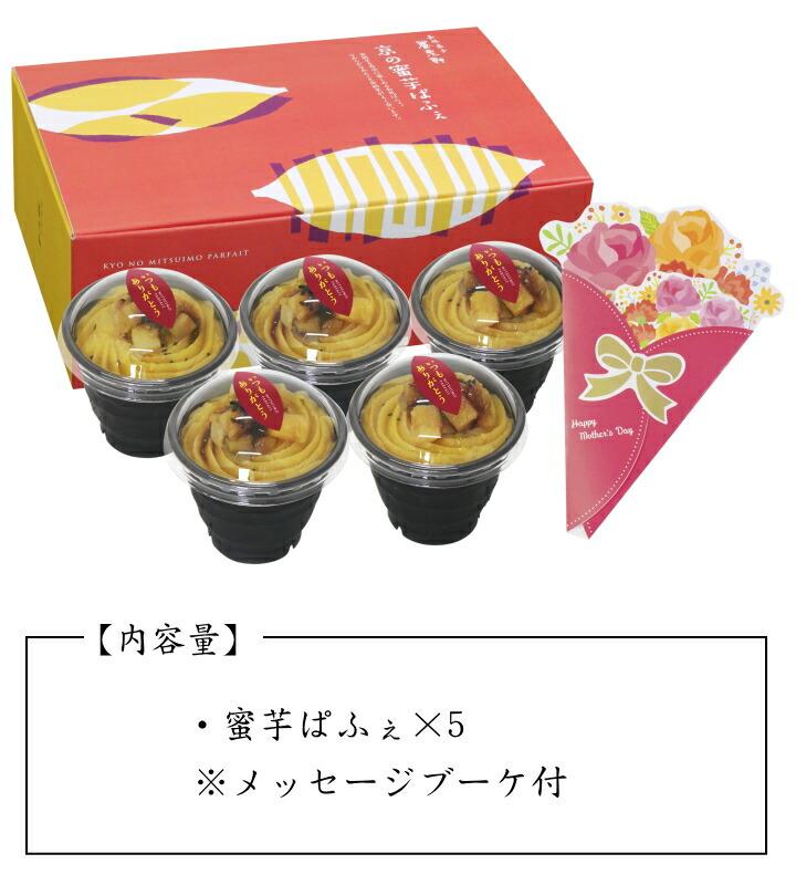 京の蜜芋ぱふぇ