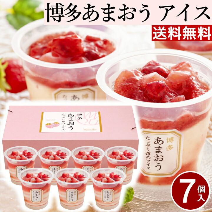 博多あまおう<br>たっぷり苺のアイス