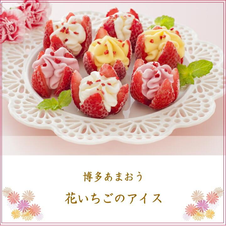 花いちごのバラエティアイス(博多あまおう)