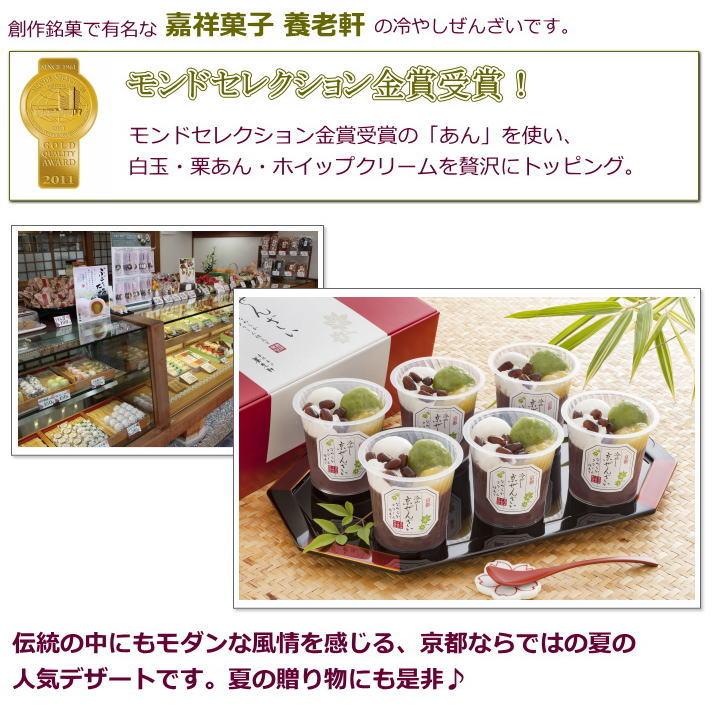 モンドセレクション金賞受賞の「あん」を使い、白玉・栗あん・ホイップクリームを贅沢にトッピング。伝統の中にもモダンな風情を感じる、京都ならではの人気デザートです。