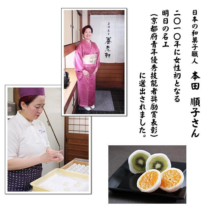 「嘉祥菓子 養老軒」の和菓子職人、本田順子さん