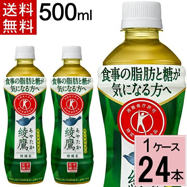 綾鷹 特選茶  PET 500ml