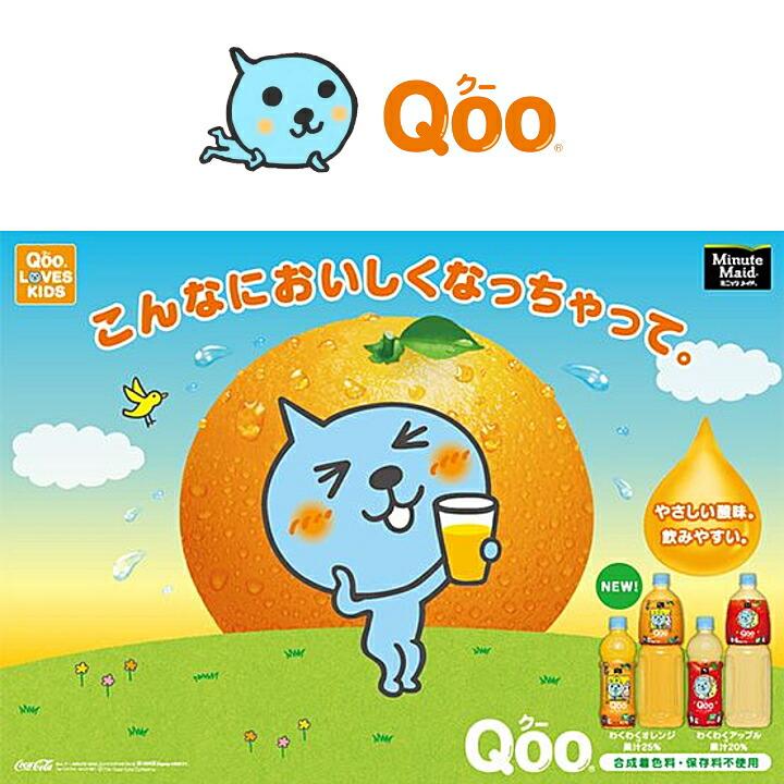 Qoo クー