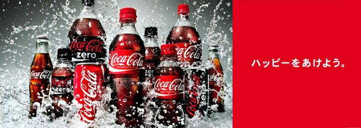 沖縄・離島も全国一律送料無料!コカ・コーラ社直送【ミネラルウォーター】【お茶】【ジュース】