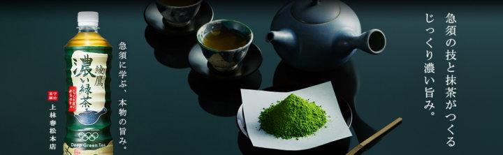 綾鷹 濃い緑茶 525ml 送料無料