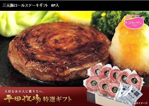 平牧三元豚ロールステーキ
