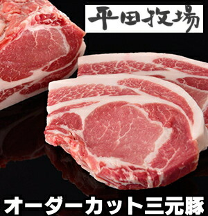 平田牧場直送精肉コーナー