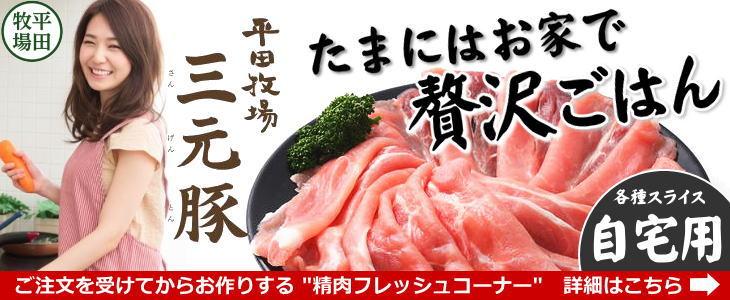 平田牧場 三元豚 精肉 ロース モモ とんかつ用