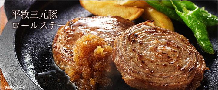 平牧金華豚ステーキ