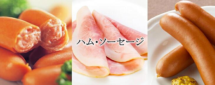 平田牧場 ハム・ソーセージ