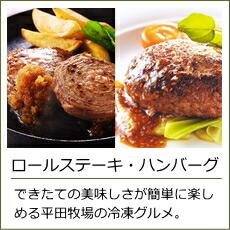 ロールステーキ・ハンバーグ