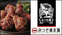 みつせ鶏 国産ブランド