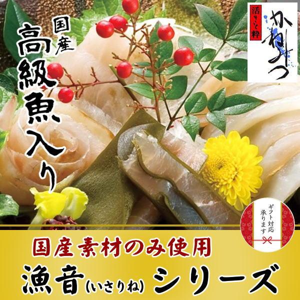 富山名産 昆布じめ刺身「漁音」シリーズ