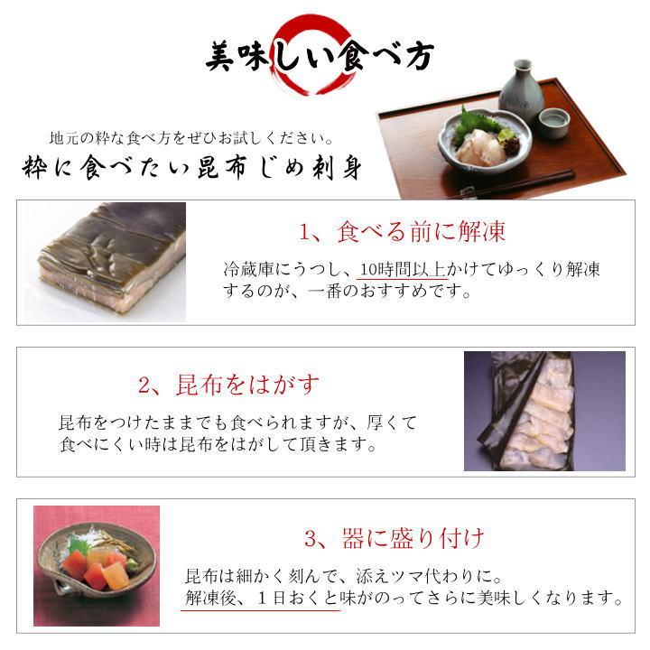 昆布締めの食べ方と保存