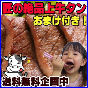 上牛タン焼 【3人前セット+おまけ】