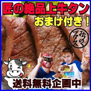 上牛タン焼  KAIENTAI DOJO