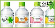 い・ろ・は・す製品 いろはす【水】【天然水】【リンゴ】【りんご】【みかん】【なし】【スパークリング】【炭酸】【もも】【炭酸水】【ミネラルウォーター】【お得】【まとめ買い