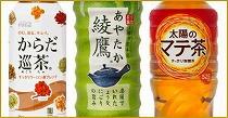 お茶製品【からだ巡り茶】【綾鷹】【太陽のマテ茶】【麦茶】【ウーロン茶】【烏龍茶】【緑茶】【カロリーゼロ】【水分補給】【お茶】【健康】【ノンカフェイン】【まとめ買い】