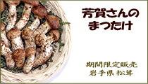 「芳賀さんのまつたけ」期間限定販売 岩手県松茸