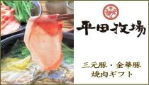「平田牧場」三元豚・金華豚 焼肉ギフト
