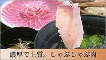 平田牧場 しゃぶしゃぶ肉 ギフト