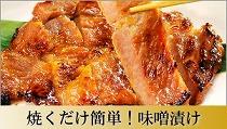 平田牧場 金華豚 三元豚 特製 味噌漬け ギフト