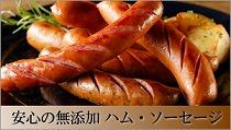 平田牧場 金華豚 三元豚 ソーセージ ハム ギフト