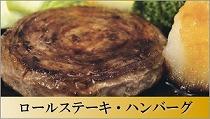 平田牧場 金華豚 三元豚 ロールステーキ ハンバーグ ギフト
