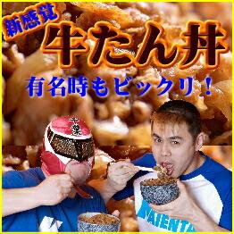 牛タンだけを贅沢に使用した、激ウマ「牛タン丼」!